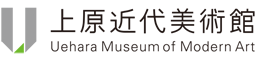 上原近代美術館 Logo